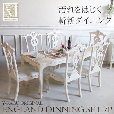ダイニングセット 6人掛け 7点 テーブル ロココ 姫系 イングランド式 マノンロココ 開梱設置付き