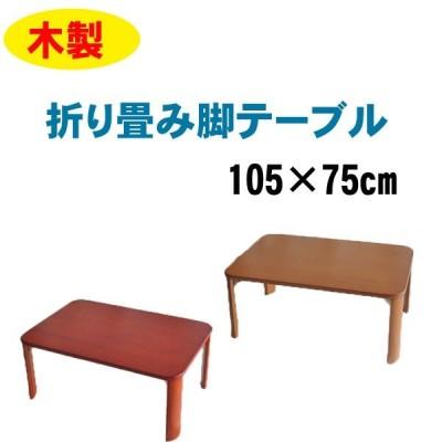 テーブル 木製 折りたたみ ローテーブル おしゃれ 大きい KSM-10575 木製座卓 木製テーブル ちゃぶ台 センターテーブル