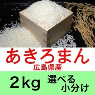 令和元年産 広島県産あきろまん2kg便利な選べる小分け