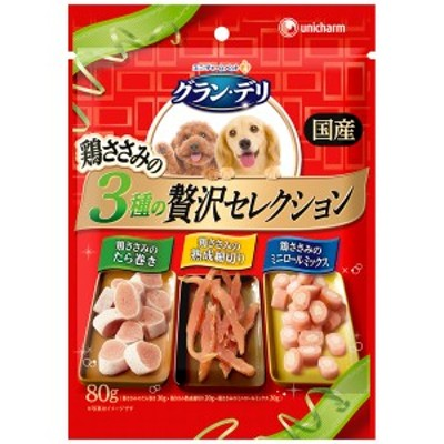 ユニ・チャーム:グラン・デリ 3種の贅沢セレクション たら巻き/ミニロール/熟成細切り 80g 犬 フード おやつ 間食 グラン グランデリ ア