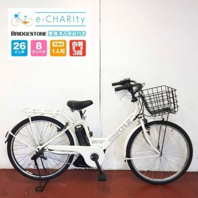電動自転車 ママチャリ BRIDGESTONE ステップクルーズ ホワイト 26インチ【YX009】【横浜】