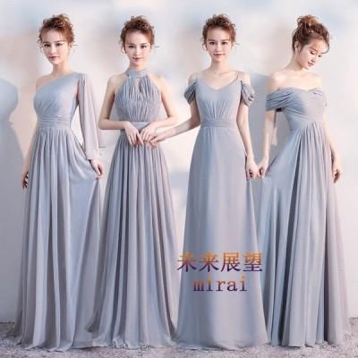 ブライズメイド ドレス 花嫁 お揃いドレス  ロングドレス  ウェディング ドレス パーティードレス グレー 二次会 披露宴