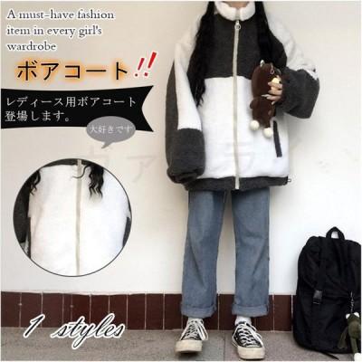 可愛いゆったり 通学プレゼントカジュアル コート レディース アウター ボア ブルゾン 着痩せ 秋 ジャケット 30代40代きれいめ モ厚手 暖か