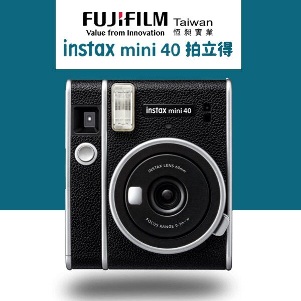 【送空白底片+原廠透明相本】 富士 FUJIFILM instax mini 40 拍立得相機 復古型 公司貨 【24H快速出貨】一年保固  mini 40