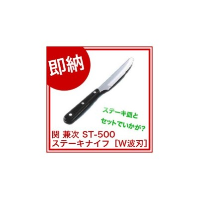 関 兼次 ST-500 ステーキナイフ(W波刃)