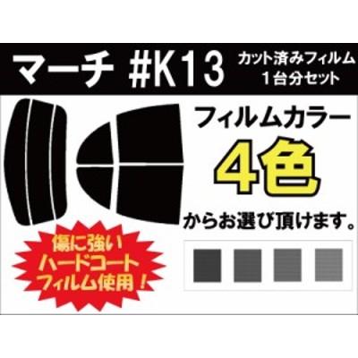 ニッサン マーチ カット済みカーフィルム #K13 1台分 スモークフィルム 1台分 リヤーセット