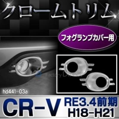 ri-hd441-03 フォグライト用 CR-V(RE3.4系前期 H18.10-H21.08 2006.10-2009.08) HONDA ホンダ クロームメッキ ランプトリム ガーニッシュ