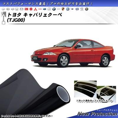 トヨタ キャバリェクーペ (TJG00) ニュープロテクション カット済みカーフィルム リアセット
