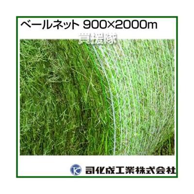 司化成 ベールネット 900×2000m tsukasa-bn-900