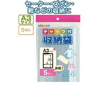 チャック付収納袋A3サイズ(5枚入) 【12個セット】 30-720