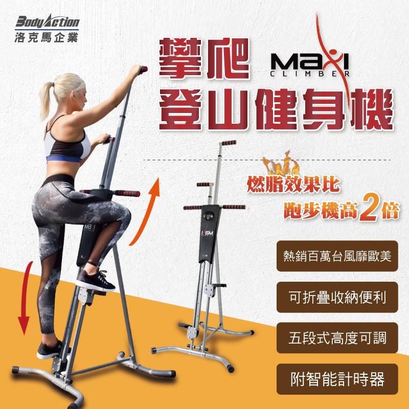 Maxi Climber 攀爬登山健身機 攀爬機/登山機/攀岩機/室內健身/健身器/健腹機/核心肌群/洛克馬/現貨/免運