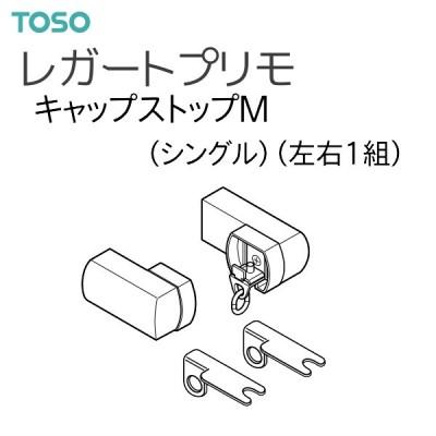 TOSO(トーソー)カーテンレール レガートプリモ 部品 キャップストップM(シングル)(左右1組)