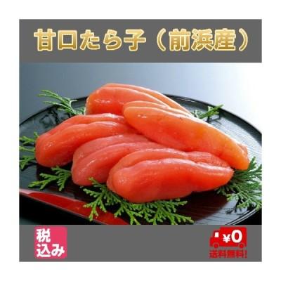 特選甘口たらこ(前浜原料) 500g 【送料無料】【代金引換不可】