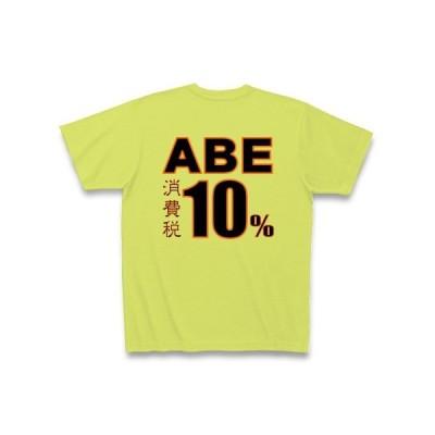 ジャイアンツの阿部? ABE消費税10% 背面プリント