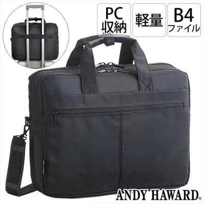 ビジネスバッグ メンズ 大容量 26525 ANDY HAWARD アンディハワード ブリーフケース 2WAY B4ファイル キャリーオン PC収納 ショルダ—ベルト メンズバッグ 通勤