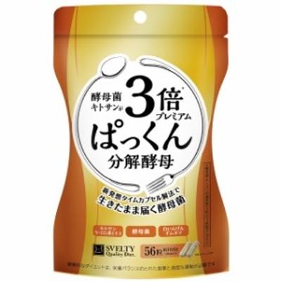 ◆スベルティ 3倍ぱっくん 分解酵母プレミアム 56粒 ※発送まで7~11日程