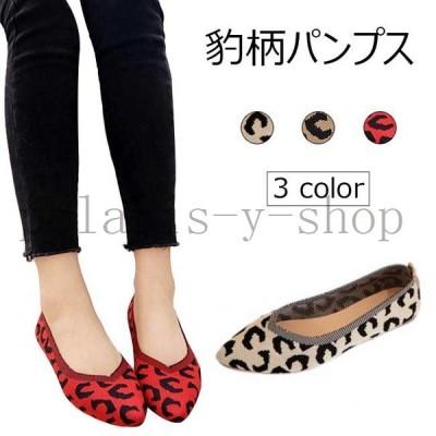 豹柄パンプスレディースパンプスポインテッドトゥヒョウ柄シューズぺったんこ靴女性ポインテッドトゥパンプス婦人靴美脚くつ