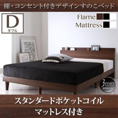 送料無料 ステーションデザイン シンプル棚・コンセント付すのこベッド ポケットコイルマットレス付き ダブル