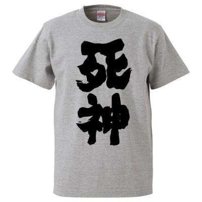 おもしろTシャツ 死神 ギフト プレゼント 面白 メンズ 半袖 無地 漢字 雑貨 名言 パロディ 文字