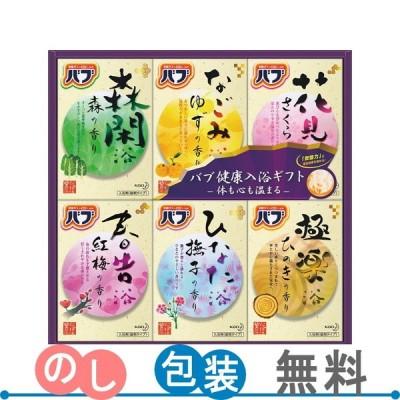 花王 バブ 健康入浴ギフト KB-30 ギフト包装・のし紙無料