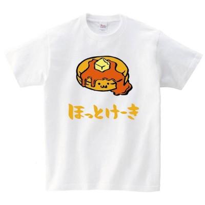 ほっとけーき ホットケーキ パンケーキ スイーツ 食べ物 筆絵 イラスト カラー 半袖Tシャツ