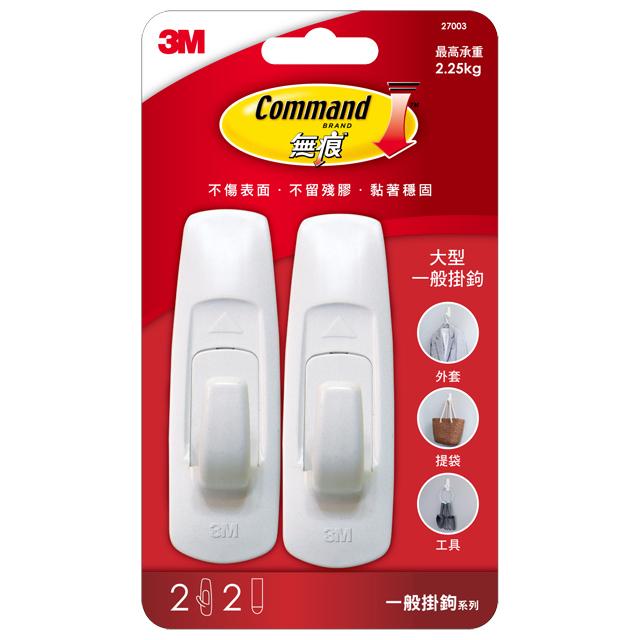 3M Command無痕大型掛鉤