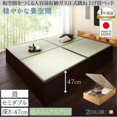 ベッド セミダブル 日本製大容量収納ガス圧式跳ね上げ畳ベッド リョウカ お客様組立 セミダブルベッド 送料無料