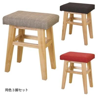 椅子 同色3脚セット バンビ スツール CL-785C 幅36x奥行26x高さ45cm 東谷
