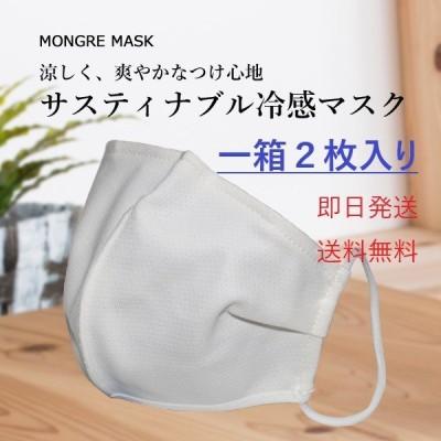布 マスク 白 UV 夏用 UVカット 接触冷感 送料無料 即納