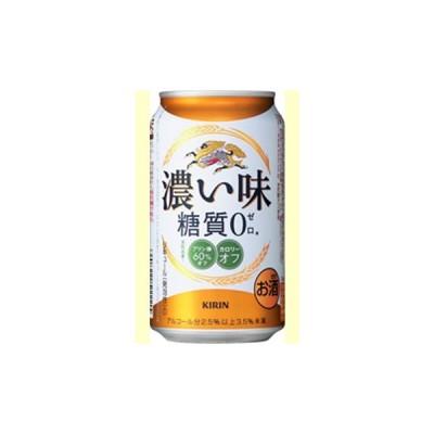 キリン 濃い味 糖質0 350缶1ケース 24本入り キリンビール