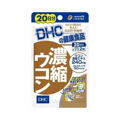 DHC 濃縮ウコン 20日 ( 40粒 )/ DHC サプリメント