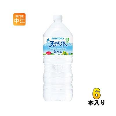 サントリー 天然水 2L ペットボトル 6本入
