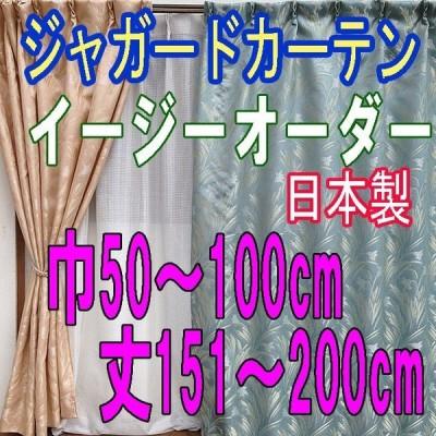 日本製ジャガードカーテン グレイス 巾100cm×丈151〜200cm 1枚入り(イージーオーダー)