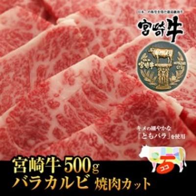 宮崎牛上カルビ・ともバラ焼肉カット500g宮崎牛ともバラ【バーベキュー】【BBQ】