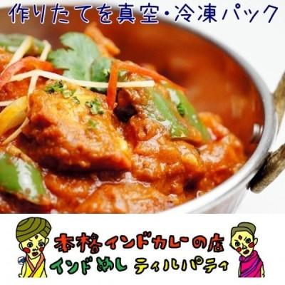 チキンテッカマサラ インドカレー単品(250g) 辛さが選べる