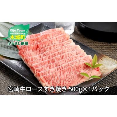 K16_0046<宮崎牛ロースすき焼き 500g×1パック>