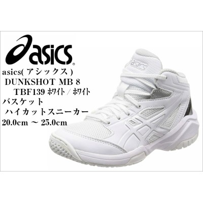 asics(アシックス) DUNKSHOT MB 8 TBF139 バスケットハイカットスニーカー 定番モデル 19.0cm~25.0cm(ブラック/ブラック×23.0cm)