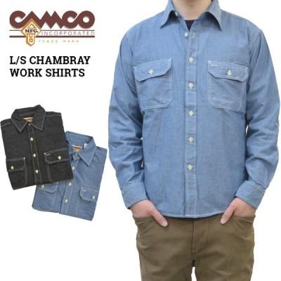 CAMCO カムコ シャンブレーシャツ L/S CHAMBRAY WORK SHIRTS ワークシャツ 長袖 デニムシャツ