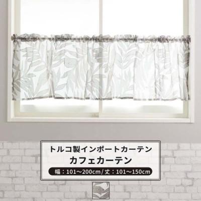 カフェカーテン サイズオーダー 幅101〜200cm 丈101〜150cm 【YH825】 バレント 1枚 OKC5