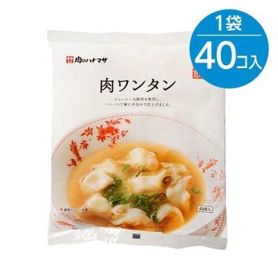 肉ワンタン(12g×40個入)※冷凍食品