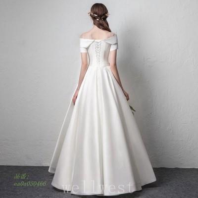ウェディングドレス結婚式ロングドレス二次会花嫁白ドレスオフショルダー安いウエディングドレス花嫁編み上げ着痩せ披露宴パーティードレス