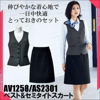 事務用 ユニフォーム AV1258/AS2301 ベスト&セミタイトスカートセット