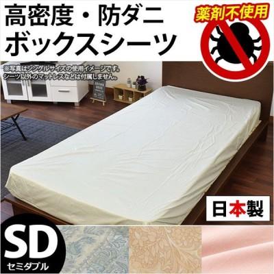 ボックスシーツ セミダブル 高密度 防ダニ 日本製 アレルギー対策 BOXシーツ