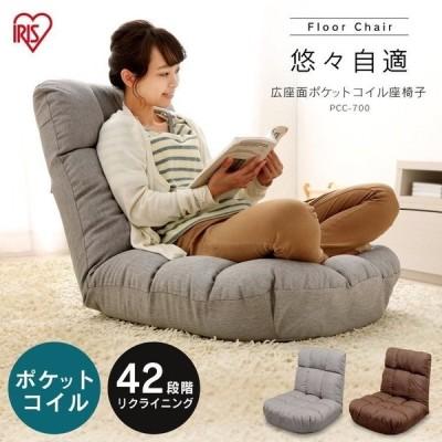 座椅子 おしゃれ 安い イス コンパクト ソファー リクライニング アイリスオーヤマ 広座面ポケットコイル座椅子 PCC-700