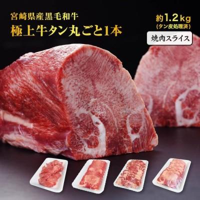 宮崎県産 黒毛和牛 牛タン 霜降り 極上品 和牛 1本分 約1.2kg スライス 送料無料  父の日