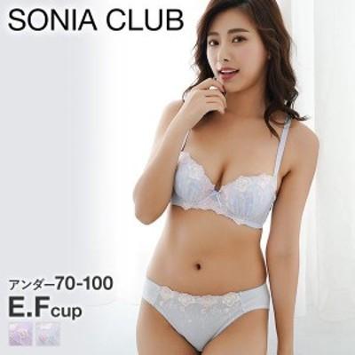 (ソニアクラブ)SONIA CLUB ロマンティック フラワー 刺繍レース ブラジャー ショーツ セット 大きいサイズ EF アンダー70-100