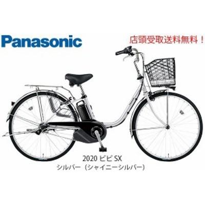 最大一万円オフクーポン有 店頭受取限定 パナソニック 電動自転車 アシスト自転車 ビビ SX26 Panasonic 3段変速 ウーバーイーツ UberEa