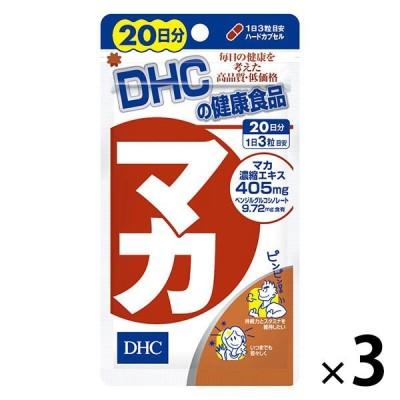 DHC マカ 405mg 20日分×3袋 スタミナ滋養強壮・亜鉛 ディーエイチシー サプリメント