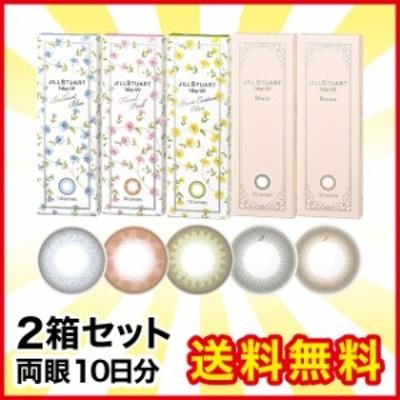 ジルスチュアートワンデー UV 10枚入り ×2箱 1day カラーコンタクトレンズ 送料無料