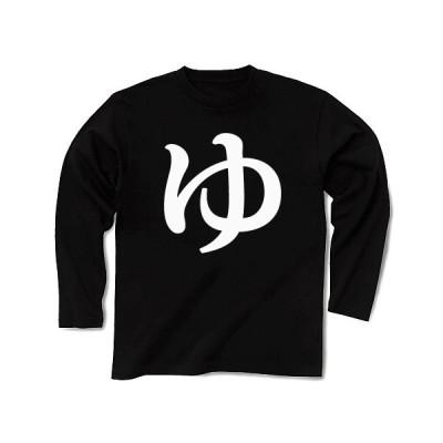 ゆ(白文字) 長袖Tシャツ Pure Color Print(ブラック)
